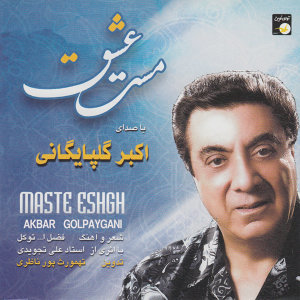 Iranian Music Collection 27 - Maste Eshgh