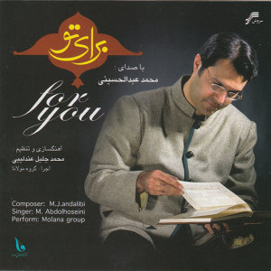 For You (Baraye To) - Traditional Music of Iran