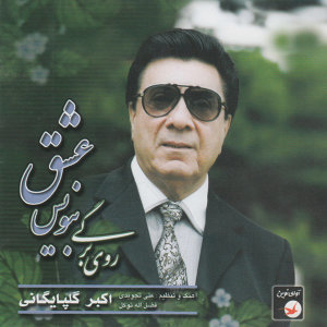 Iranian Music Collection 36 - Ruye Bargi Benevis Eshgh
