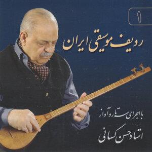 Iranian Classical Music Radifs 1 - Mahoor, Shur
