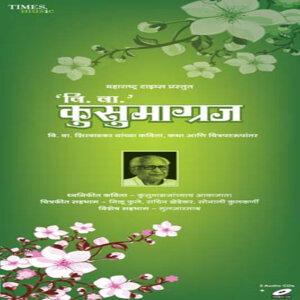 Kusumagraj - Mahsrashtra Times Presents