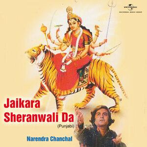 Jaikara Sheranwali Da