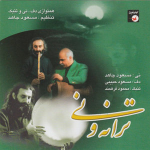 Taraneh O Ney - Iranian Immortal Songs 2