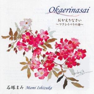 Okaerinasai おかえりなさい〜ツクシイバラの詩〜