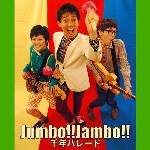 Jumbo!!Jambo!!