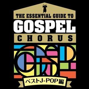 GOSPELコーラス入門 -ベストJ-POP編-