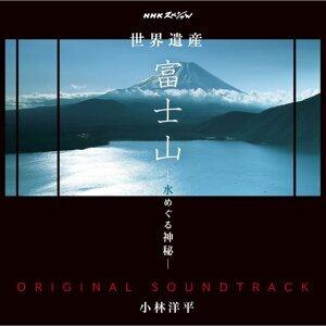 NHKスペシャル「世界遺産 富士山~水めぐる神秘~」オリジナルサウンドトラック
