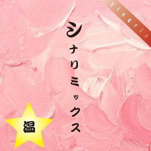 シナリミックス「温」