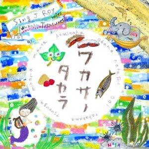 ワカサノタカラ -Single