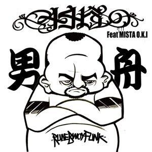 男舟 Feat. MISTA O.K.I