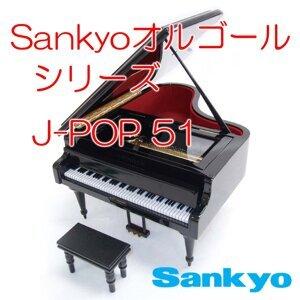 SankyoオルゴールシリーズJ-POP51