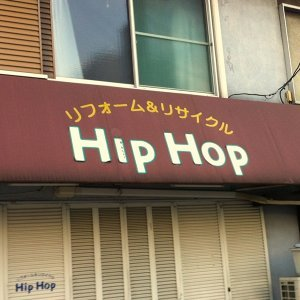 Hip Hop feat. SUPER-B -Single