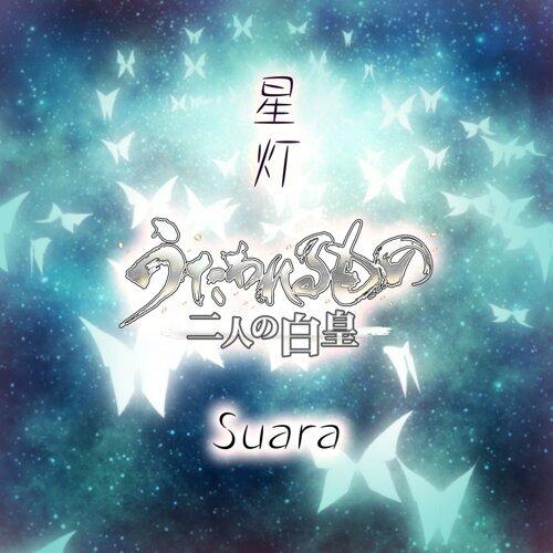 星灯(ゲームバージョン) (Hikari Game Version)