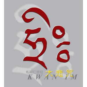 大悲咒-單曲加長版