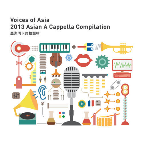 Voices of Asia 2013 Asian A Cappella Compilation 亞洲阿卡貝拉選輯