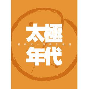 Tai Ji Nian Dai - Xin Shi Dai + Hao Shi Dai Jing Xuan