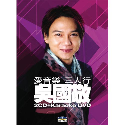 愛音樂三人行 - 吳國敬 - 2 CD