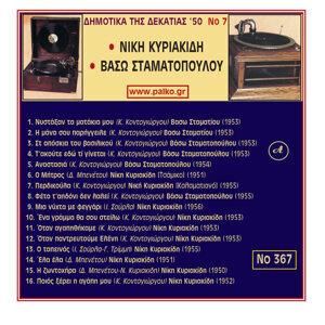 Dimotika Tis Dekaetias Tou '50, No. 7