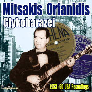 Glykoharazei (1953-1960 USA Recordings)