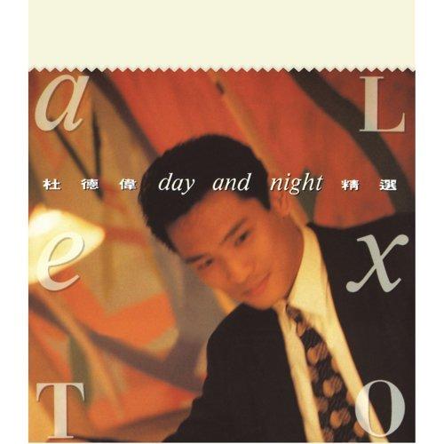 Day+Night 精選 - 華星40系列