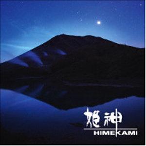 Voyage to Another World ~ Himekami TV Omnibus~