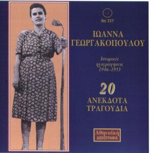 Ioanna Georgakopoulou, Spania Rempetika