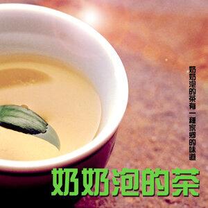 奶奶泡的茶