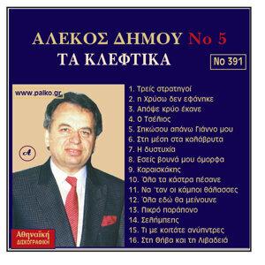 Alekos Dimou, No. 5