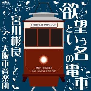 欲望という名の電車 1