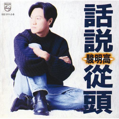 今生註定 - Album Version