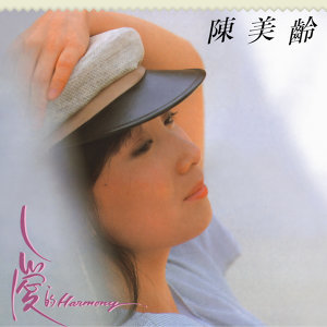 愛的HARMONY - 華星40