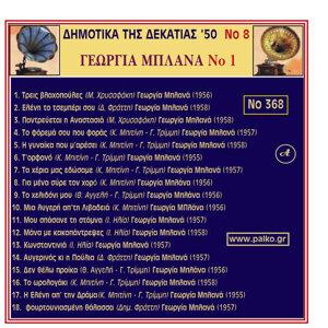 Dimotika Tis Dekaetias '50, Vol. 8 Georgia Mplana, Vol. 1
