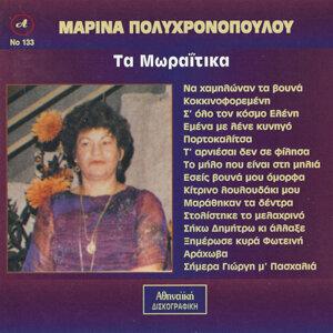 Marina Polixronopoulou, Ia Moraitika