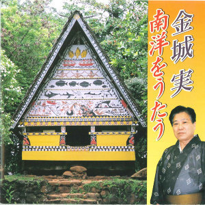 Nanyo wo utau