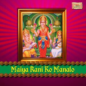 Maiyya Rani Ko Manalo