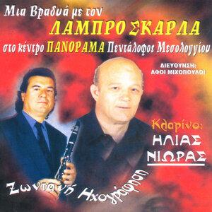 Mia vradia me to Lambro Skarla (Live)
