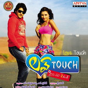 Love Touch (Original Motion Picture Soundtrack)