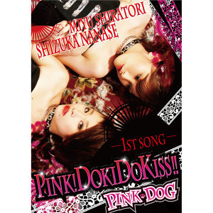 PINK ! DOKIDO KISS !! - Single