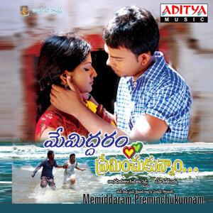 Memiddaram Preminchukunnam (Original Motion Picture Soundtrack)