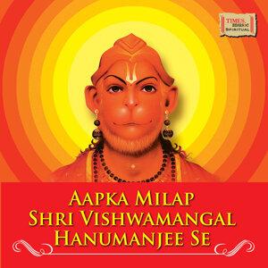 Aapka Milap Shri Vishvmangal Hanumanjee Se