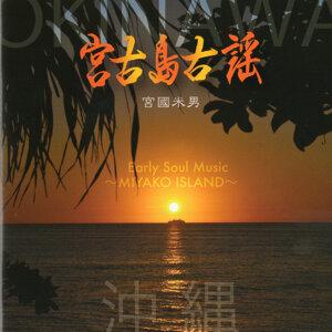 Okinawa Miyakojima Koyo