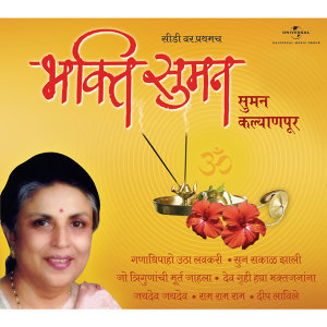 Bhakti Suman