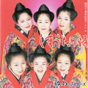 Shimauta no Nasake