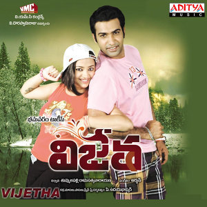 Vijetha (Original Motion Picture Soundtrack)