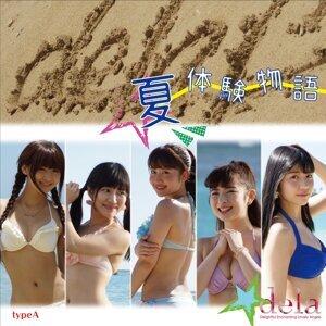 夏体験物語 (Natsutaiken Monogatari)