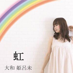虹 (Niji)