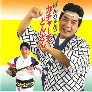 Genchan no Kachachi Dondon