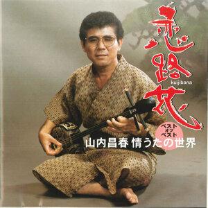 Kujibana Yamauchi Masaharu Nasake Uta no Sekai