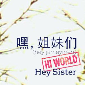 Hey Sister/Hey Jameymen/嘿,姐妹们