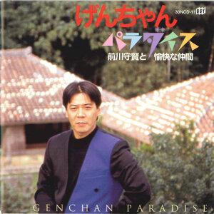 Genchan Paradise -Maekawa Shuken to Yukaina nakama-